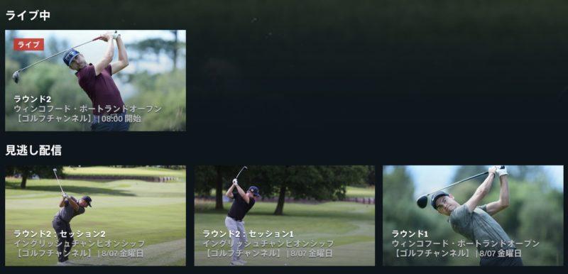 DAZNゴルフ