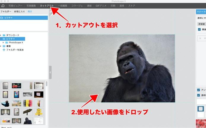 手順①:カットアウトを選び、切り抜きたい画像をドロップする