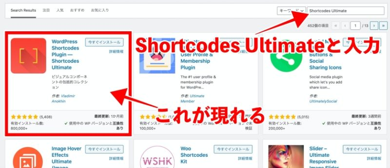 Shortcodes Ultimateと入力