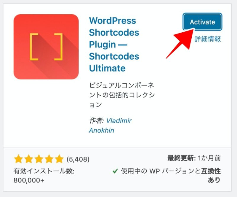 Activate/有効化をクリック