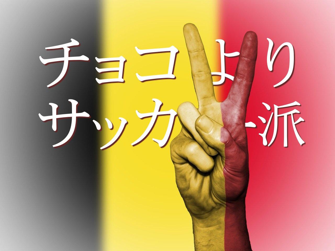 【日本選手ずらり】サッカー・ベルギーリーグの放送もDAZNアイキャッチ