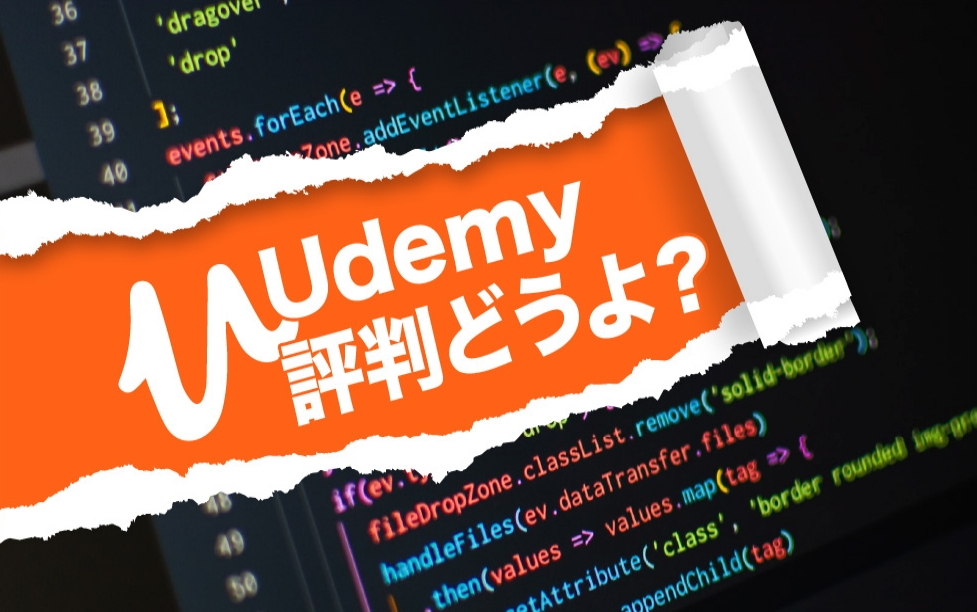 Udemyの評判アイキャッチ画像