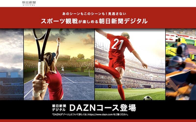 DAZNを安く見る方法3:朝日新聞デジタル・DAZNコース
