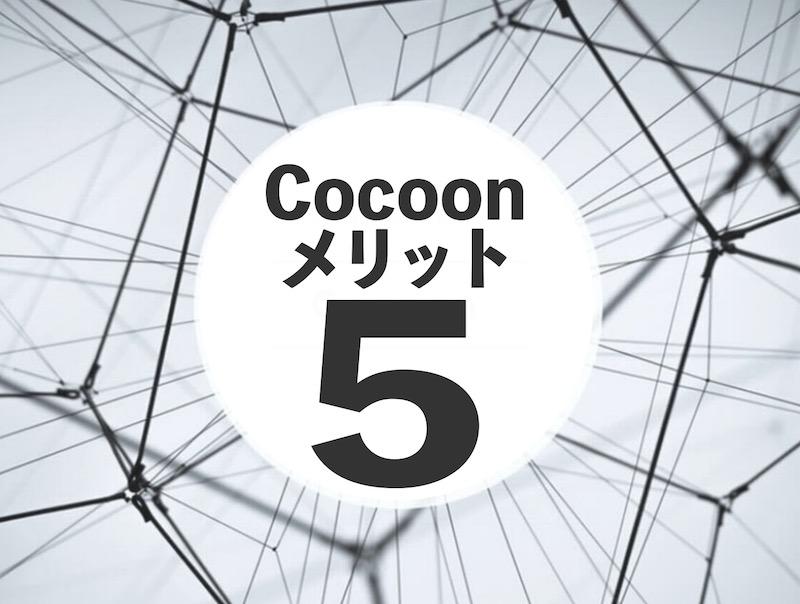 Cocoonの評判?→メリットを5つご紹介