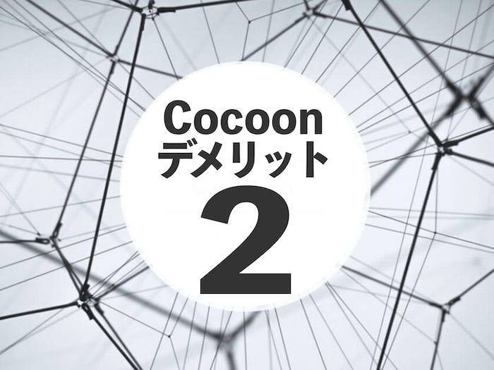 Cocoonの評判?→デメリットを5つ紹介