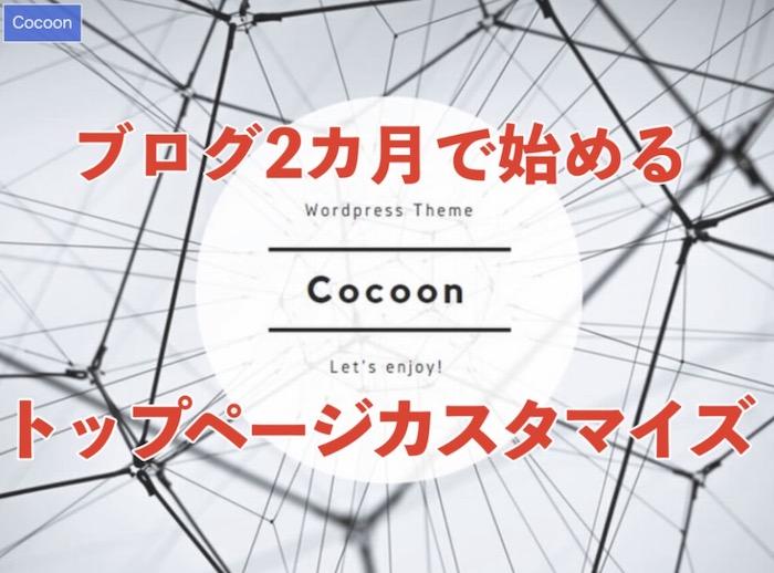 Cocoonカスタマイズ1:トップページをサイト型に