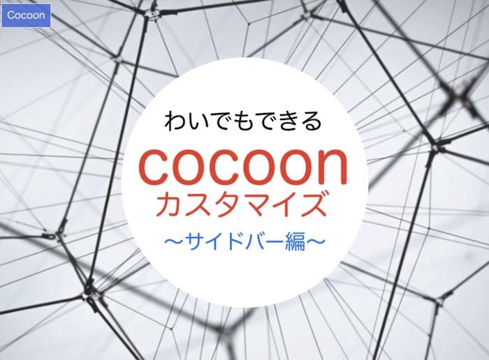Cocoonカスタマイズ2:サイドバーをページ毎に変える