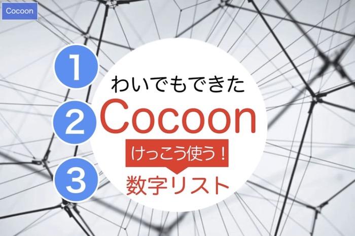 Cocoonカスタマイズ3:寂しい数字リストを華やかに