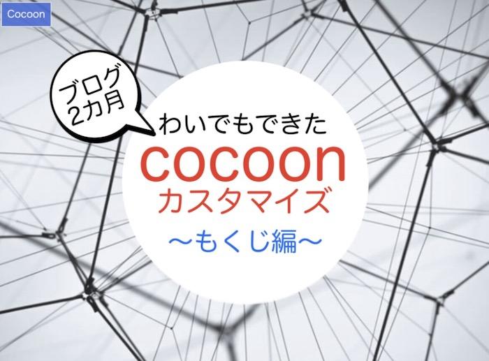 Cocoonカスタマイズ4:目次でユーザビリティUP