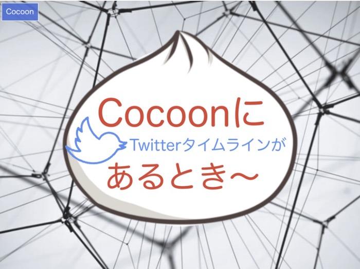 Cocoonカスタマイズ7:Twitterタイムラインを表示しよう