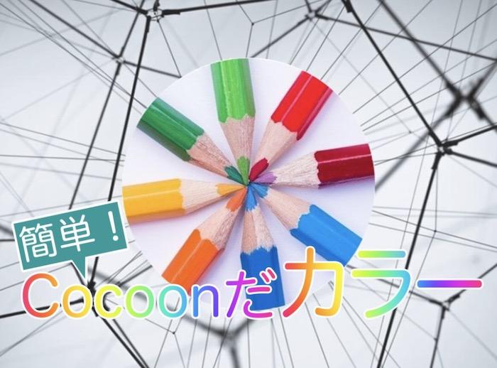 Cocoonカスタマイズ9:パレットにカラー追加