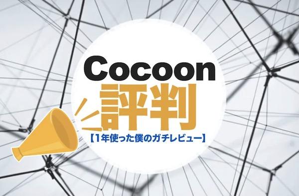 【Cocoon番外1】1年使った僕のCocoonガチレビュー