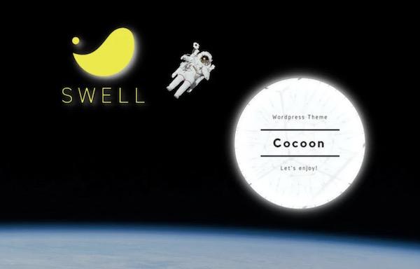 【Cocoon番外2】有料テーマに勝つ点、負ける点