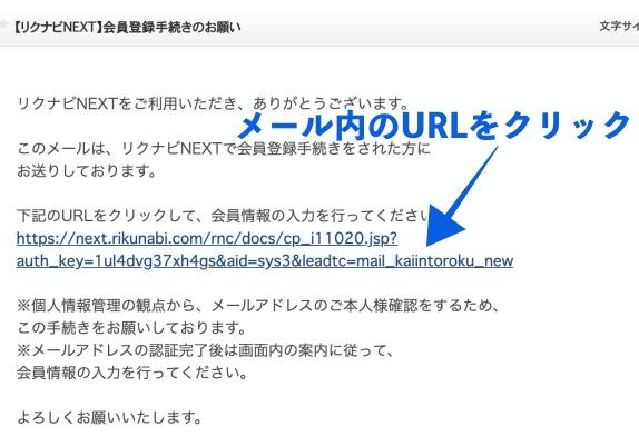 仮登録メールのURL画面