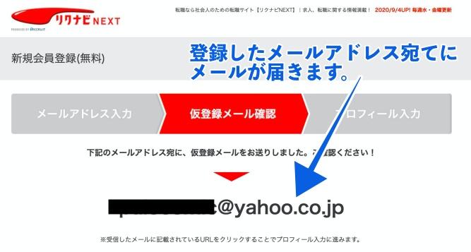 仮登録メール画像