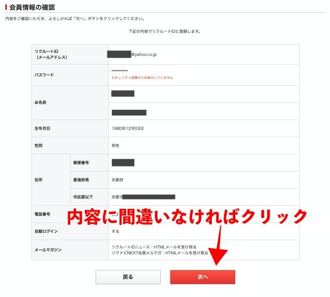 リクナビネクスト会員情報確認クリック画面