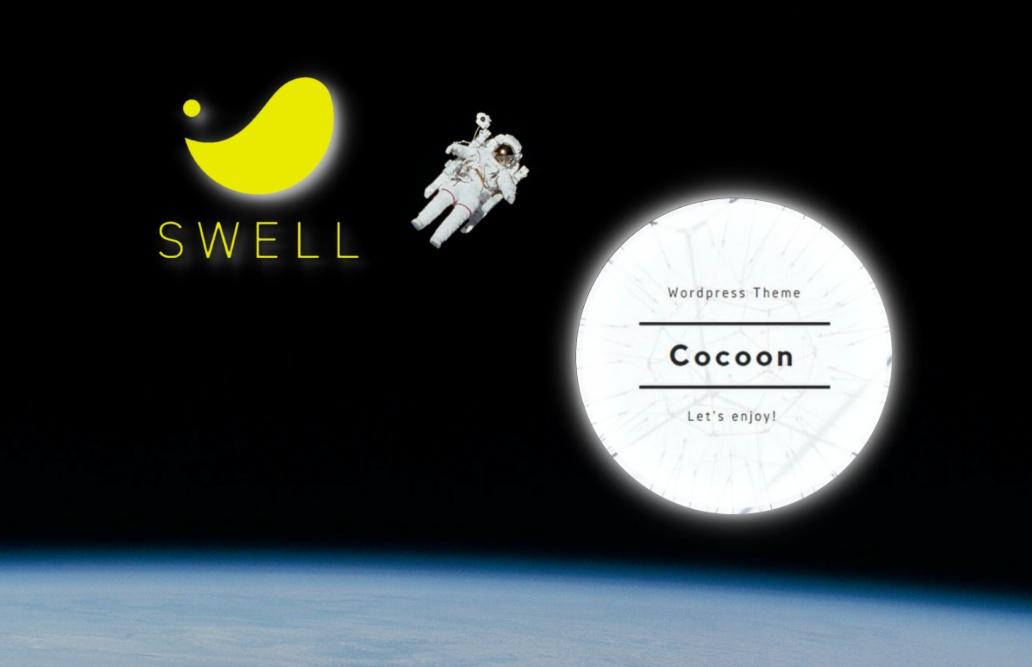 CocoonとSWELLアイキャッチ画像