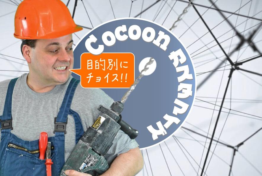 Cocoon初心者カスタマイズ記事アイキャッチ