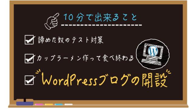 WordPressクイックスタート記事のアイキャッチ画像