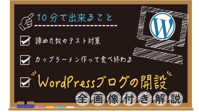 WordPressクイックスタートなら簡単