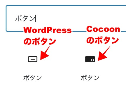 WordPressボタン画面