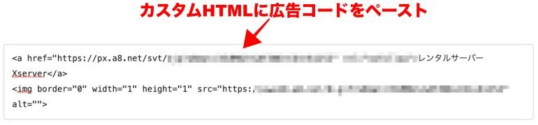 カスタムHTMLにコード入力画面