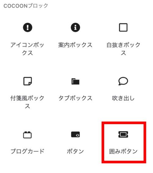 囲みボタン画面