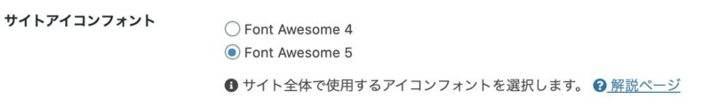 Font Awesome選択画面
