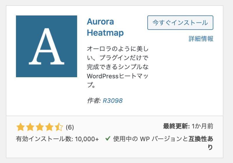 Aurora Heatmapプラグイン