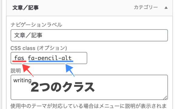 Font Awesomeクラス画像
