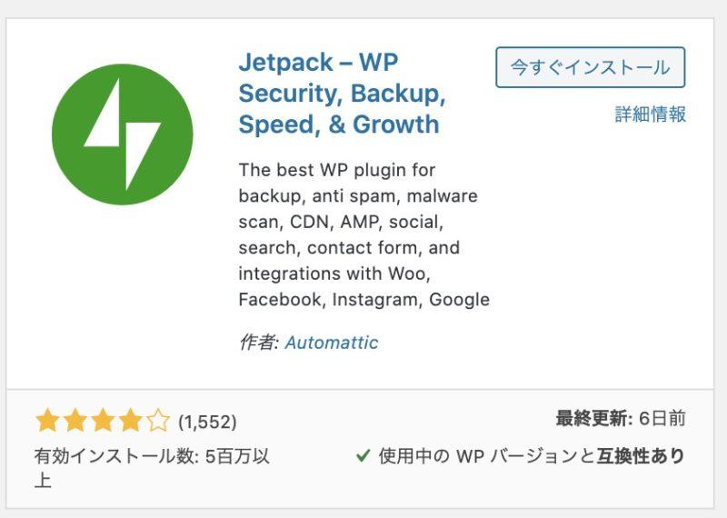 Cocoon必須プラグイン1:jetpack by WordPress.com
