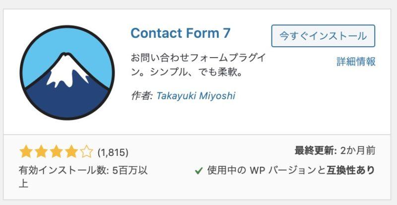 Cocoon必須プラグイン3:Contact Form 7