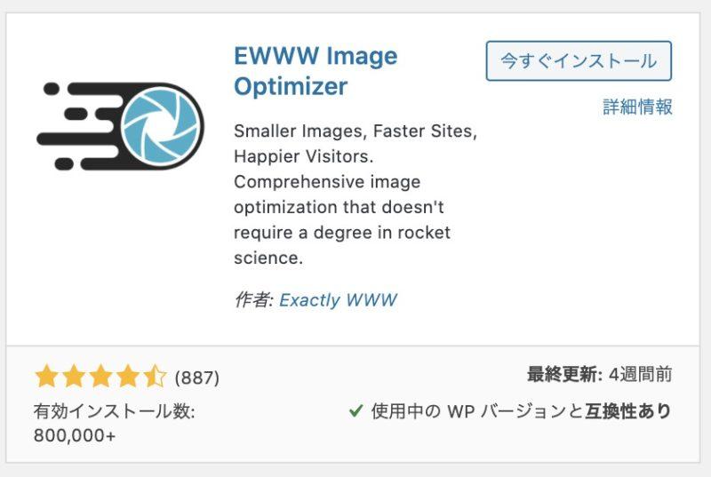 Cocoon必須プラグイン4:EWWW Image Optimizer