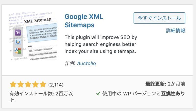 Cocoon必須プラグイン5:Google XML Sitemaps