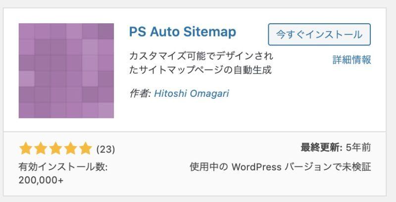 Cocoon必須プラグイン6:PS Auto Sitemap