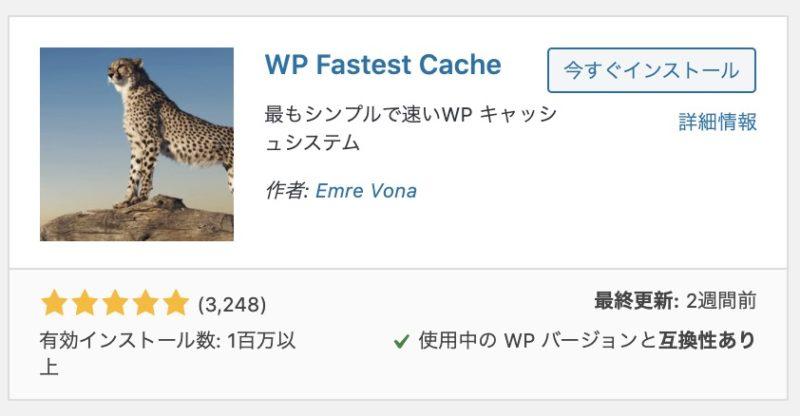 Cocoon必須プラグイン8:WP Fastest Cache