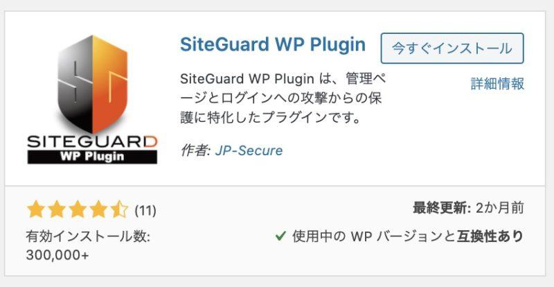 Cocoon必須プラグイン10:SiteGuard WP Plugin