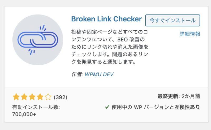 Cocoon必須プラグイン9:Broken Link Checker