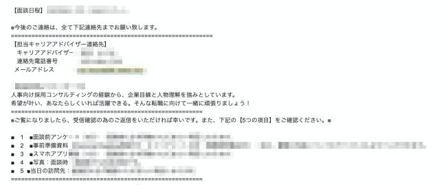 転職エージェントからのメール