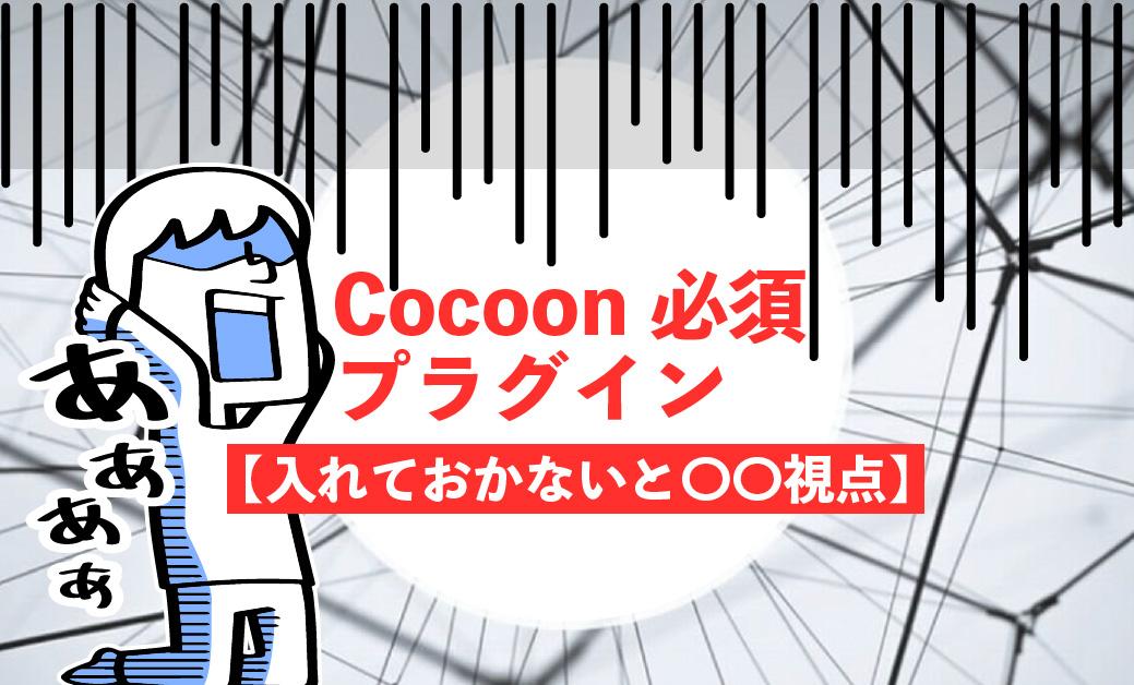 Cocoonの使い方:必須プラグインは10個【入れないと〇〇になるよ視点】アイキャッチ