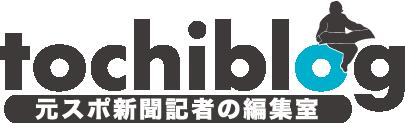 tochiblog〜元スポ新聞記者の編集室〜