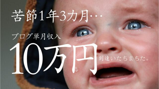 【初心者が!】ブログで月10万円超えるまでにやった4つのこと【具体策】