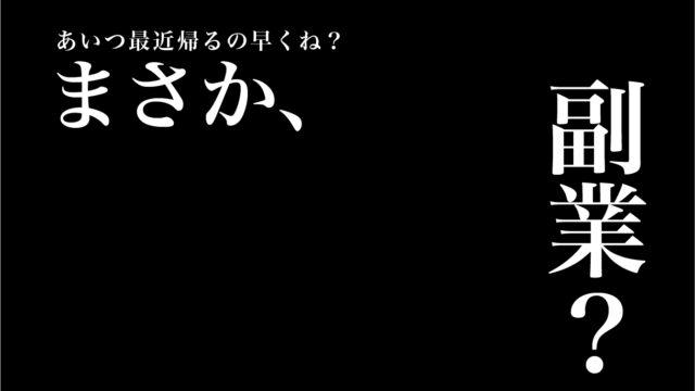 サラリーマンおすすめ副業9選