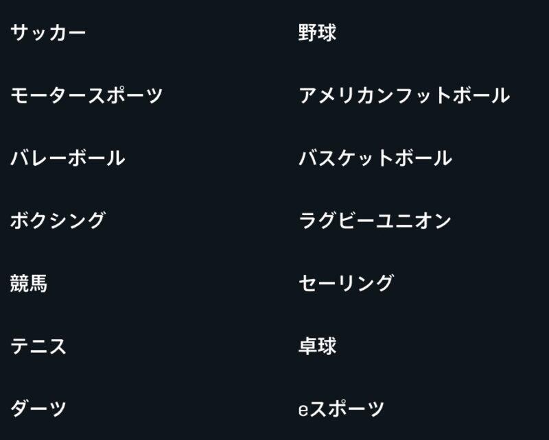 DAZN番組表