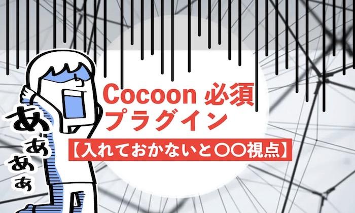 Cocoonカスタマイズ12:必須プラグイン10個