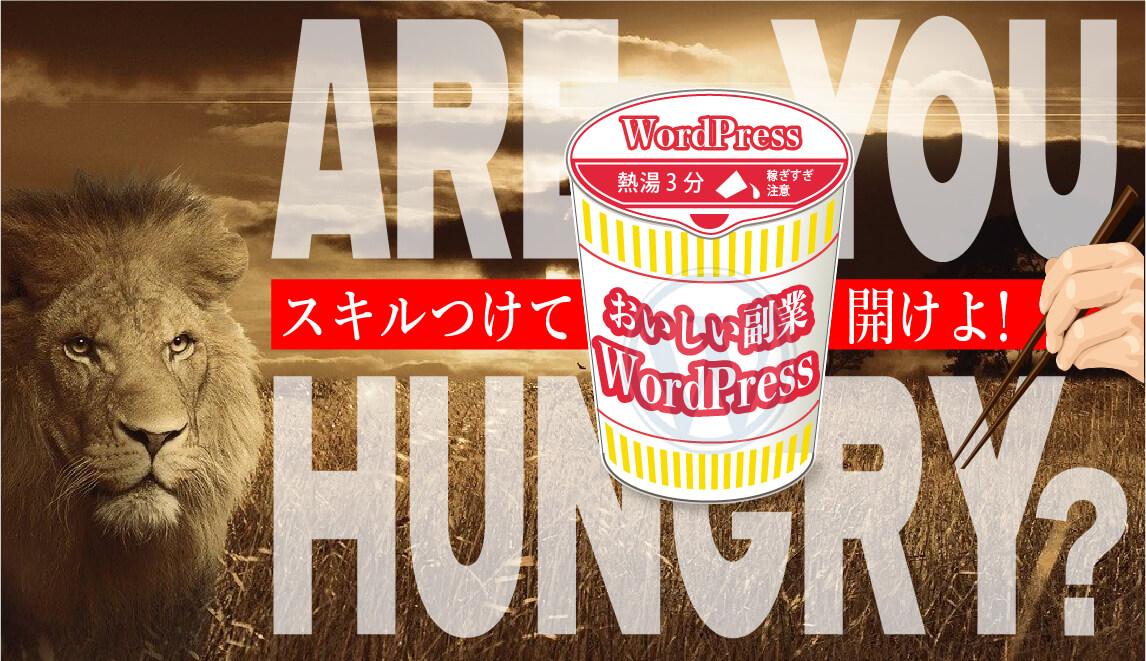 【副業】WordPressで稼ぐスキル3つ
