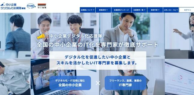 中小企業デジタル化応援隊ホームページ