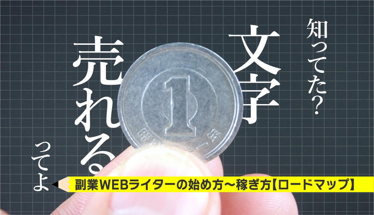 【未経験・初心者】副業Webライターで稼ぐ手順〜8ステップで解説〜