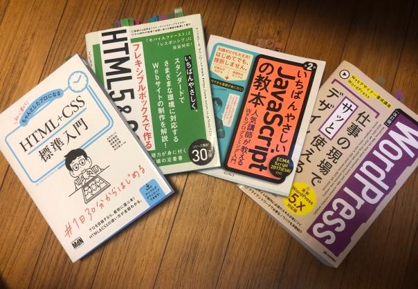 プログラミング学習本