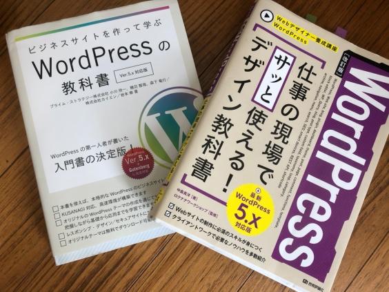 WordPress本2冊